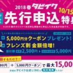 【お知らせ】タビイク2018年春の先行申込スタート!新プランも!!