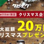 【タビイク】X'masプレゼント企画!タイの往復航空券がタダでもらえるかも!!