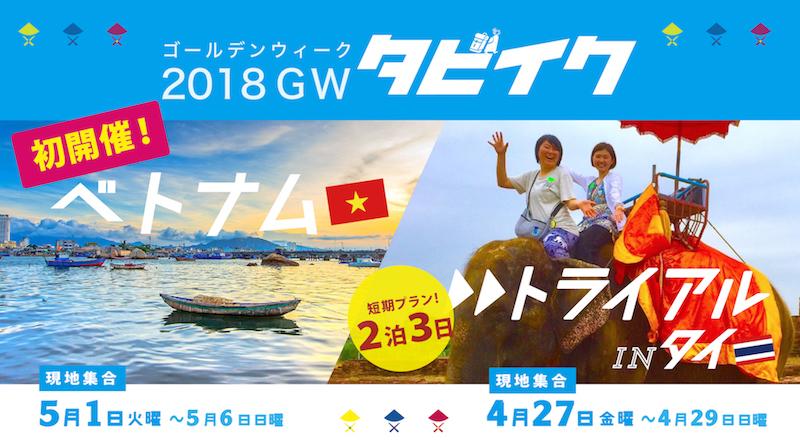 【タビイク】2018年GWプラン開催決定!GWはゆきんことタイ&ベトナムへ行こう!!