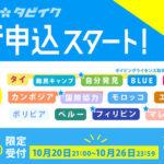 【お知らせ】タビイク2019年春の先行申込スタート!新プラン満載だよ!