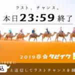 【お知らせ】ラストチャンス!タビイク2019年春先行申込受付は本日23時59分まで!