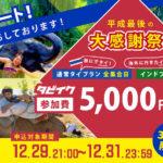 【朗報】平成最後の大感謝祭!明日から3日間タビイクタイ&インドプラン参加費5000円割引!
