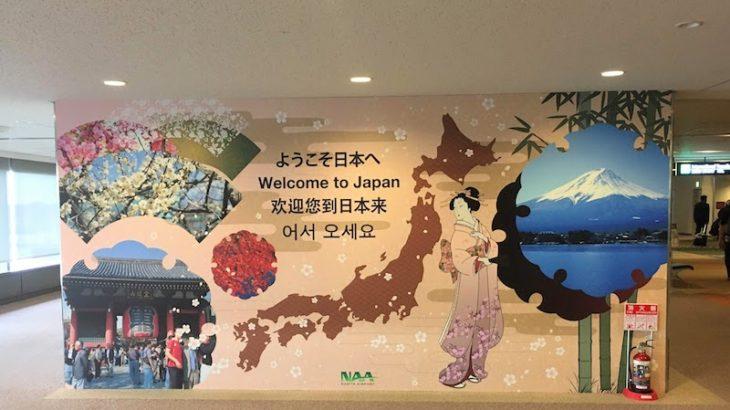 ただいまジャパン!東京→大阪へ!